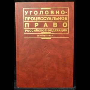 Лупинская П.А. - Уголовно-процессуальное право Российской Федерации: Учебник