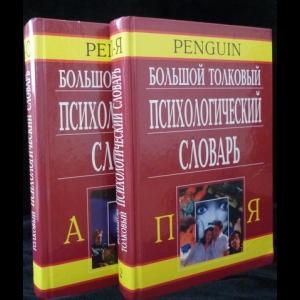 Ребер Артур С. - Большой толковый психологический словарь (комплект из 2 томов)