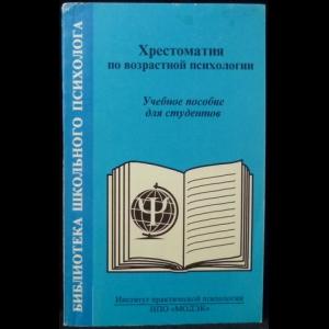 Семенюк Л.М. - Хрестоматия по возрастной психологии