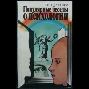 Петровский А.В. - Популярные беседы о психологии