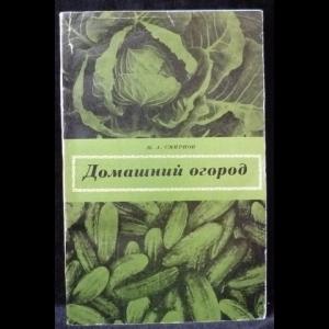 Смирнов Н. А. - Домашний огород