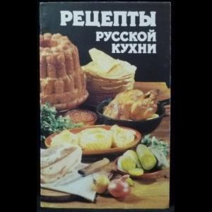 Ковалев Вячеслав, Могильный Николай - Рецепты Русской Кухни