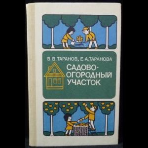 Таранов В. В., Таранова Е. А. - Садово-огородный участок