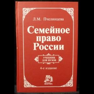 Пчелинцева Л. М. - Семейное право России. Учебник для вузов