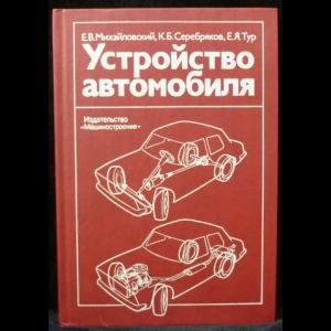 Михайловский Е.В., Серебряков К.Б., Тур Е.Я. - Устройство автомобиля