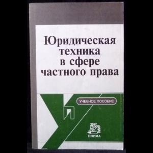 Кашанина Т.В. - Юридическая техника в сфере частного права
