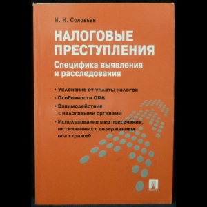 Соловьев И. Н. - Налоговые преступления. Специфика выявления и расследования