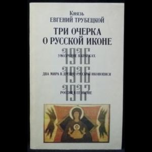 Трубецкой Е.Н. - Три очерка о русской иконе