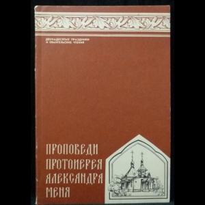 Мень Александр - Двунадесятые праздники и евангельские чтения. Проповеди протоиерея Александра Меня