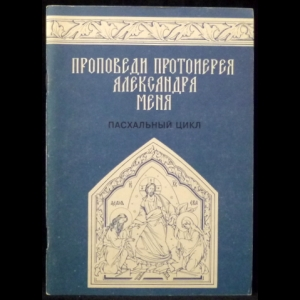 Мень Александр - Проповеди протоиерея Александра Меня Пасхальный цикл