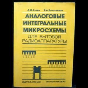 Атаев Д.И., Болотников В.А. - Аналоговые интегральные микросхемы для бытовой радиоаппаратуры