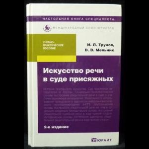 Трунов И. Л., Мельник В. В. - Искусство речи в суде присяжных