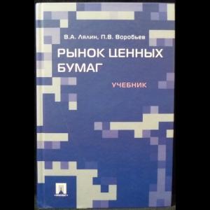 Лялин В. А., Воробьев П. В. - Рынок ценных бумаг. Учебник