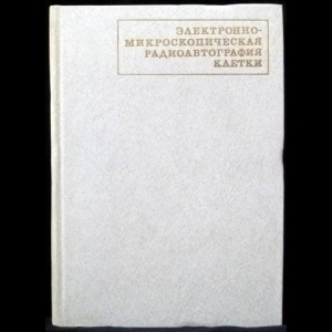Саркисов Д.С., Пальцин А.А., Втюрин Б.В. - Электронно-микроскопическая радиоавтография клетки