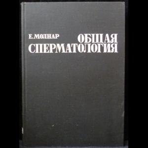 Молнар Е. - Общая сперматология