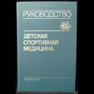 Хрущев С. В., Тихвинский С. Б. - Детская спортивная медицина