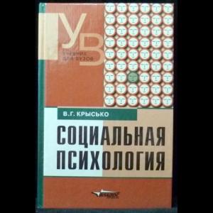 Крысько В.Г. - Социальная психология