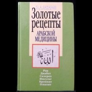 Захаров Ю. А. - Золотые рецепты арабской медицины
