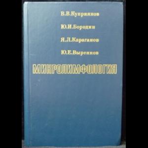 Куприянов В.В., Бородин Ю.И., Караганов Я.Л., Выренков Ю.Е. - Микролимфология