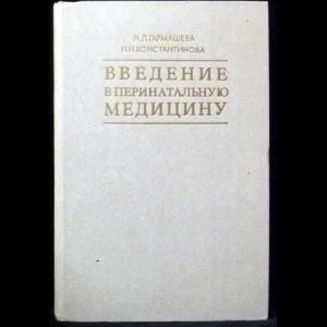 Гармашева Н. Л., Константинова Н. Н. - Введение в перинатальную медицину