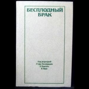 Пепперелл Р. Дж., Хадсон Б., Вуд К. - Бесплодный брак