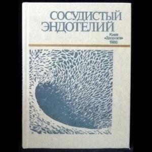Куприянов В.В., Бобрик И.И., Караганов Я.Л. - Сосудистый эндотелий