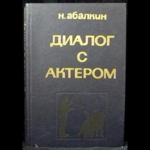Абалкин Н. А. - Диалог с актером