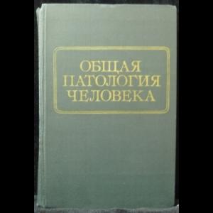 Струков А.И., Серов В.В., Саркисов Д.С. - Общая патология человека.
