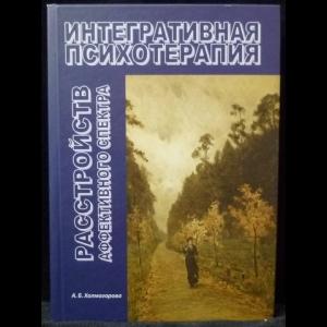 Холмогорова А.Б. - Интегративная психотерапия расстройств аффективного спектра