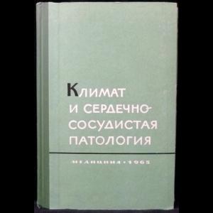 Данишевский Г.М. - Климат и сердечно-сосудистая патология