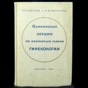 Макаров Р.Р., Фигурнов К.М. - Клинические лекции по избранным главам гинекологии. Выпуск 3