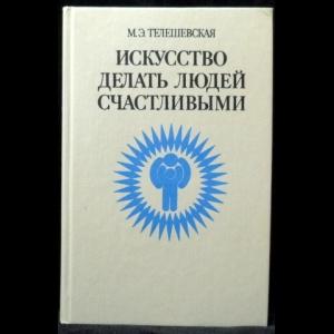 Телешевская М. Э. - Искусство делать людей счастливыми
