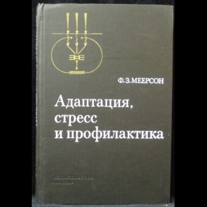 Меерсон Ф. З. - Адаптация, стресс и профилактика