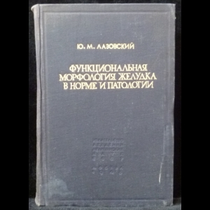 Лазовский Ю.М. - Функциональная морфология желудка в норме и патологии