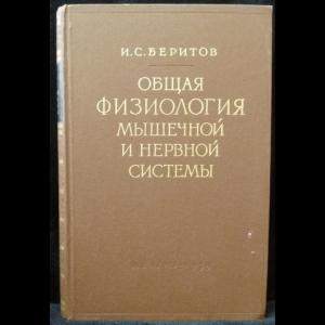 Беритов И.С. - Общая физиология мышечной и нервной системы. Том 1