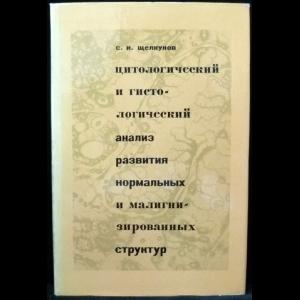 Щелкунов С.И. - Цитологический и гистологический анализ развития нормальных и малигнизированных структур