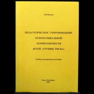Панова Н.В. - Педагогическое сопровождение психосоциальной компетентности детей ''группы риска''