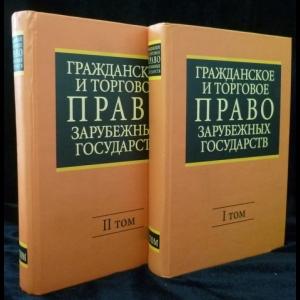 Васильев Е.А., Комаров А.С. - Гражданское и торговое право зарубежных государств. В 2-х томах