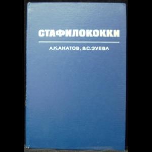Акатов А. К., Зуева В. С. - Стафилококки