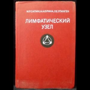 Сапин М. Р., Юрина Н. А. - Лимфатический узел (структура и функции)