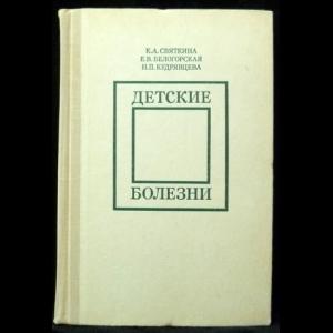 Святкина К. А., Белогорская Е. В., Кудрявцева Н.П. - Детские болезни