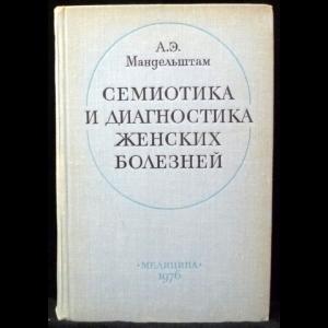 Мандельштам А.Э. - Семиотика и диагностика женских болезней