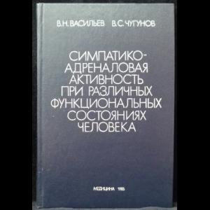 Чугунов В. С., Васильев В. Н. - Симпатико-адреналовая активность при различных функциональных состояниях человека