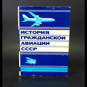 Авторский коллектив - История гражданской авиации СССР. Научно-популярный очерк