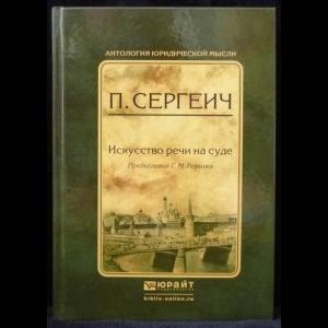 Сергеич П. - Искусство речи на суде