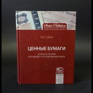 Габов А.В. - Ценные бумаги. Вопросы теории и правового регулирования рынка