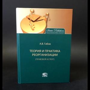 Габов А.В. - Теория и практика реорганизации