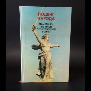 Авторский коллектив - Подвиг народа. Памятники Великой Отечественной Войны 1941-1945