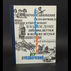 Кедрина Татьяна Яковлевна, Гелазония Петр Ильич - Большая книга игр и развлечений