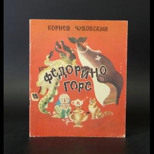 Чуковский Корней - Федорино горе